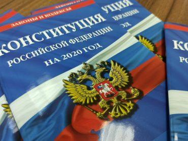 Единороссы активно работали над поправками в Конституцию
