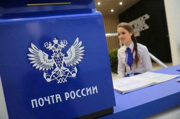«Почта России» в период пандемии предложила кубанцам дистанционное обслуживание