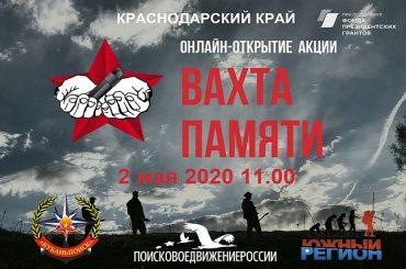 На Кубани старт комплексу патриотических проектов «Вахта Памяти – 2020» дадут в режиме онлайн