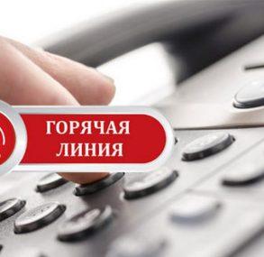В районе открыт телефон горячей линии по вопросам, связанным с карантинными мероприятиями