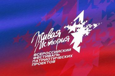 Кубанцы могут принять участие во Всероссийском фестивале проекта «Живая история»