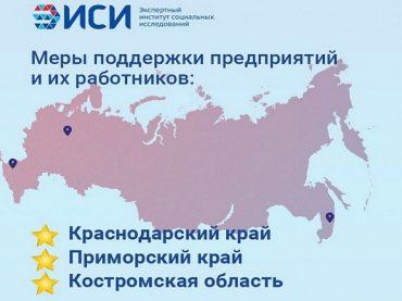 Кубань вышла на первое место среди субъектов РФ по мерам поддержки организаций в период пандемии