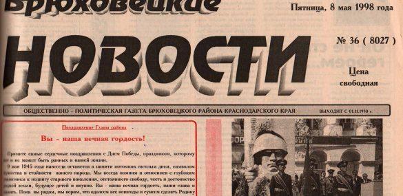 Газетные полосы вмещают много и надолго: памятен каждый герой