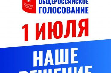 Прийти и проголосовать — наш гражданский долг