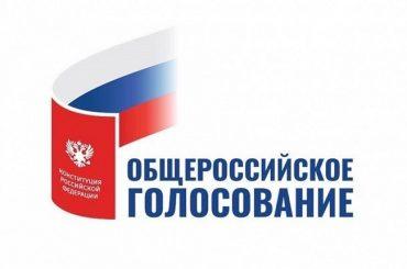 На Кубани стартовал основной день общероссийского голосования по поправкам в Конституцию России