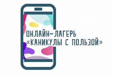 Юные блогеры Кубани могут стать участниками первой смены онлайн-лагеря «Каникулы с пользой»