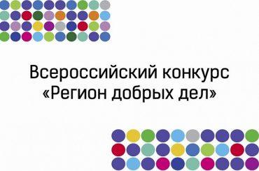 Проекты волонтеров Краснодарского края победили на Всероссийском конкурсе «Регион добрых дел»