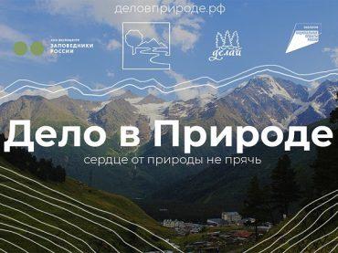 Молодежь Кубани может принять участие в экопроекте «Дело в природе»
