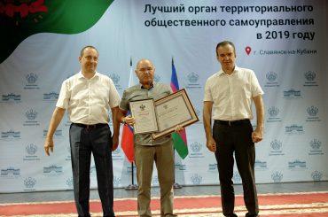 Губернатор Кубани наградил лучших ТОСовцев края