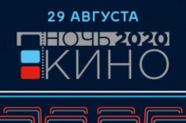 Всероссийская акция «Ночь кино 2020» в Краснодарском крае пройдёт в онлайн-формате