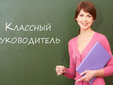 В России будут увеличены доплаты классным руководителям