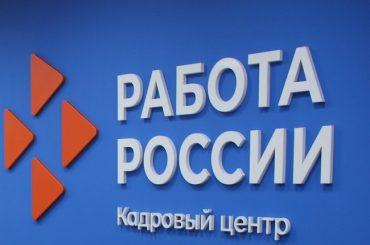 Почти 50 тысяч вакансий доступно на рынке труда Кубани