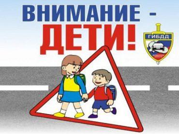 На территории района проводится профилактическая акция «Внимание — дети!»