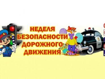 Госавтоинспекция Брюховецкого района проводит профилактическое мероприятие «Неделя безопасности дорожного движения»