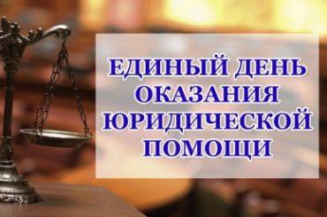Кубанцы 25 сентября смогут получить бесплатную юридическую помощь