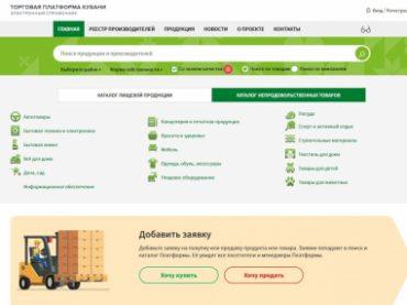 Для кубанских производителей запустили информационную платформу