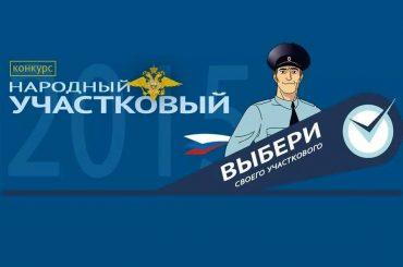 Стартовал всероссийский конкурс МВД России «Народный участковый 2020»