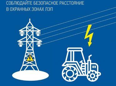 Тимашевские электрические сети напоминают: охранные зоны ЛЭП – места повышенной опасности