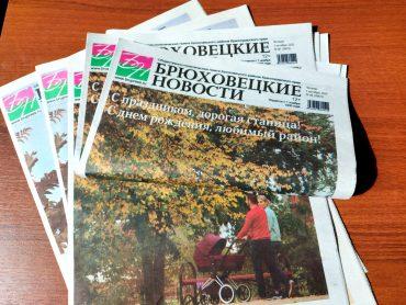 Осенние скидки на подписку на газету «Брюховецкие новости»