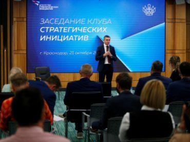 На форуме «Сильные идеи для нового времени» презентуют 24 проекта по развитию Кубани