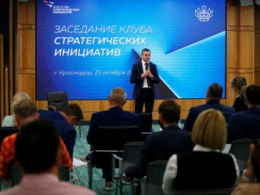На форуме «Сильные идеи для нового времени» представят 24 проекта по развитию Краснодарского края