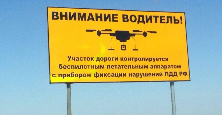 Участок краевой автодороги в Брюховецком районе теперь контролируется беспилотниками