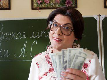 Что делать если заставляют сдавать деньги на ремонт школы, учебники или охрану