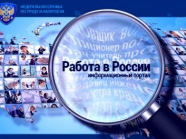 На содействие занятости населения в текущем году на Кубани направят 53,6 млн рублей