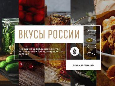 В первом национальном конкурсе «Вкусы России» Кубань представляют 7 брендов продуктов питания
