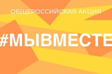 На Кубани возобновили работу волонтеры акции взаимопомощи #МыВместе