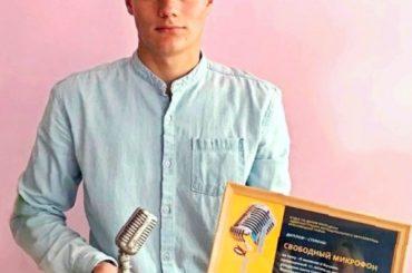 «Свободный микрофон» достался студенту Игорю Екимову