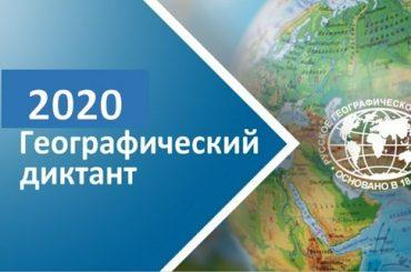 Жителей Краснодарского края приглашают принять участие в масштабной акции «Географический диктант»