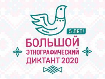 Кубань в числе лидеров России по количеству участников «Большого этнографического диктанта»