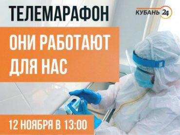 «Кубань 24» проведёт телемарафон о работе медиков в пандемию