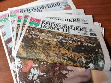 Сегодня стартует декада подписки на газету «Брюховецкие новости»