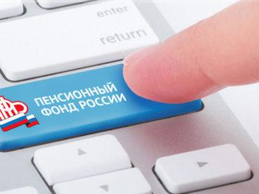 В России на год продлят дистанционный порядок оформления пенсий