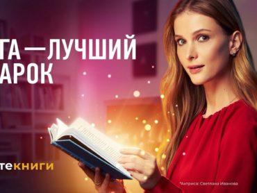 «Книга – лучший подарок»: в России стартовала акция  в поддержку чтения и книгоиздания