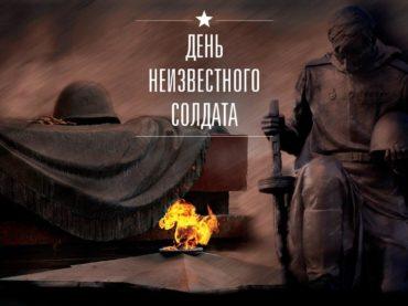 В День Неизвестного солдата пройдут акции и уроки памяти