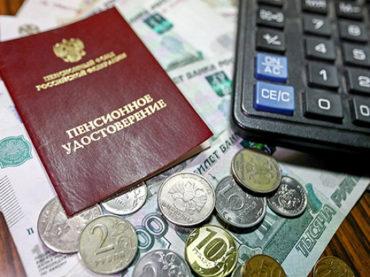 Пенсии неработающих российских пенсионеров выросли в среднем на 1039 рублей