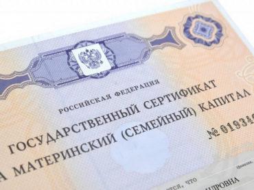 Материнский капитал для многодетных семей Кубани в 2021 году вырос до 134 тысяч рублей