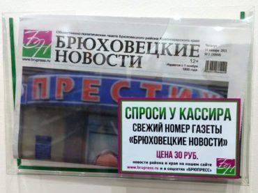 Пункты продажи газеты «Брюховецкие новости»