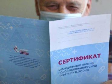 В России ввели электронный сертификат вакцинации от коронавируса
