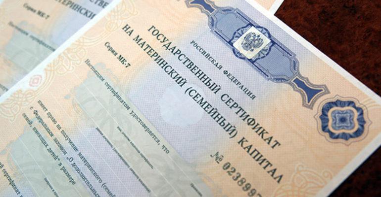 Российское правительство планирует разрешить вкладывать маткапитал в ценные бумаги