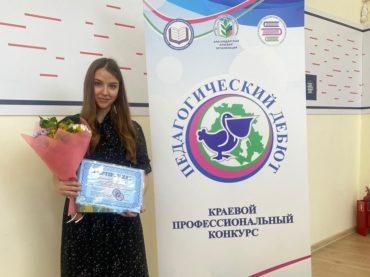 Я педагог благодаря своим студентам: преподаватель Брюховецкого агроколледжа стала победителем краевого конкурса