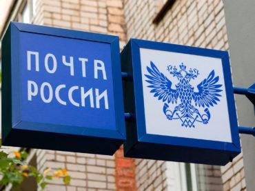 График работы краевых отделений Почты России изменится в связи с 23 февраля