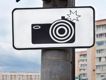 Камеры фотовидеофиксации будут обозначаться на российских дорогах новым знаком