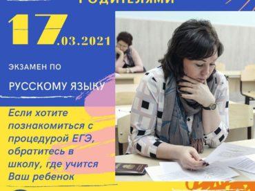 Брюховчане смогут принять участие во Всероссийской акции «Единый день сдачи ЕГЭ родителями»
